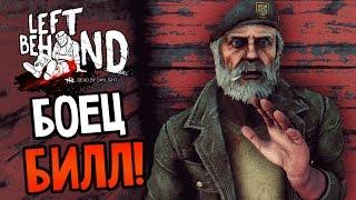 Dead by Daylight - БОЕЦ БИЛЛ!