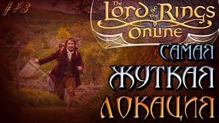 The Lord of the Rings Online - Самая отвратительная локация - Властелин Колец Онлайн [43]