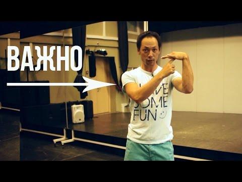 Видео уроки современного танца