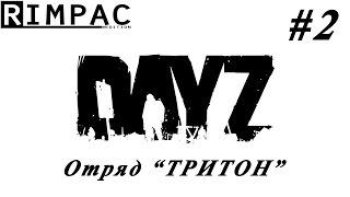 DayZ Standalone | Отряд 'ТРИТОН' | [Let's Play] #2