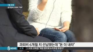 6개월치 과외비 미리 냈더니…먹튀한 중계업체 / SBS