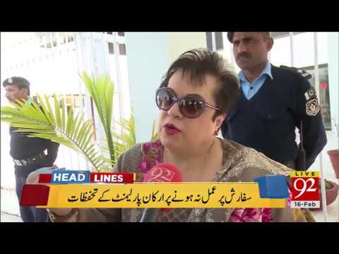 92 News Headlines 12:00 AM  - 16 February 2018 - 92NewsHDPlus