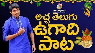 అచ్చ తెలుగు ఉగాది పాట    Ugadi 2018 Special Song    Ugadi song    Eshu Eshwar    Indiaglitz Telugu