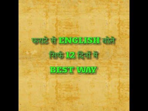 BEST WAY TO LEARN ENGLISH    english bolna kaise seekhe 12 DINO ME