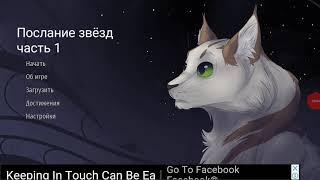 """Коты воители: прохождение игры """"Послание звёзд"""" #1"""