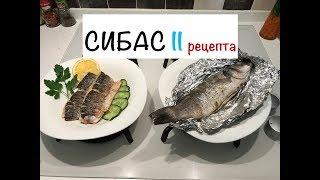 Сибас -  готовим двумя способами - самая вкусная рыба