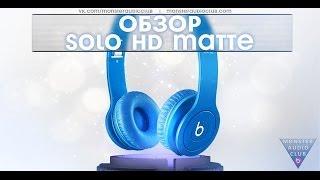Обзор наушников Beats SOLO HD matte new 2014 blue(Обзор наушников Beats SOLO HD matte new 2014 blue http://vk.com/monsteraudioclub http://www.monsteraudioclub.com Подпишитесь на канал с ..., 2014-03-28T13:23:17.000Z)