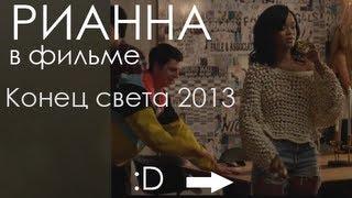Рианна фильм Конец света 2013: Апокалипсис
