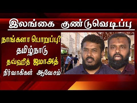 #srilankablast - Isis claim responsibility for Sri Lanka blasts Tamil news live latest Tamil news