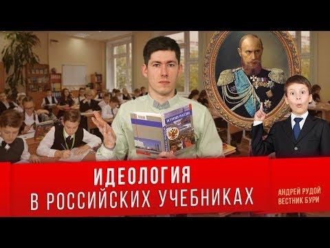 ПРОПАГАНДА В РОССИЙСКИХ УЧЕБНИКАХ