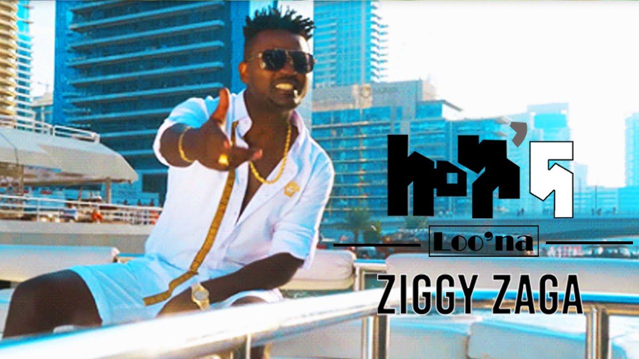 Ziggy Zaga - loo'na - ዚጊ ዛጋ - ሎኦና - New Ethiopian Music 2020 (Official Video)
