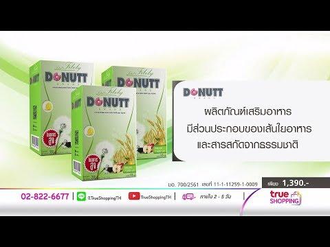 【Full Version】ผลิตภัณฑ์เสริมอาหาร Donutt Total Fibely