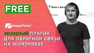 Обратная связь на WordPress - HappyForms. Продвинутая форма.