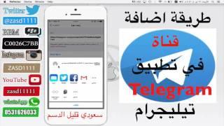 طريقة اضافة قناة في تطبيق Telegram تيليجرام