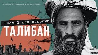 За что любят Талибан и ненавидят Америку в Афганистане
