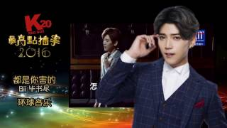 170310 Bii畢書盡cut【Red Box & Green Box Karaoke 2016年最高点播率K歌20强】