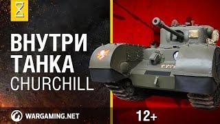 Внутри танка. Churchill(http://youtu.be/U2mgzwkYutA - В командирской рубке. М103, Часть 1 Мы продолжаем славные традиции, берущие начало в программ..., 2013-05-02T15:48:49.000Z)