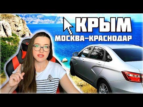 На машине Москва - Краснодар - Крым.