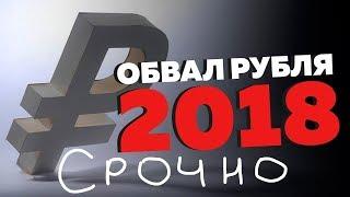 Смотреть видео Курс рубля резко упал после заявления США о жестких санкциях онлайн