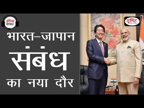 Indo - Japan relations - Audio Article