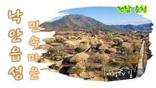 [랜선여행] 낙안읍성 민속마을 | 순천 여행코스 | 국…