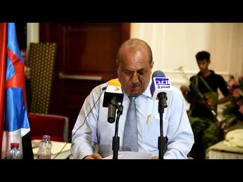 الجمعية الوطنية للمجلس الانتقالي الجنوبي تختتم أعمال دورتها الأولى في #العاصمة #عدن ( نص البيان الختامي فيديو )