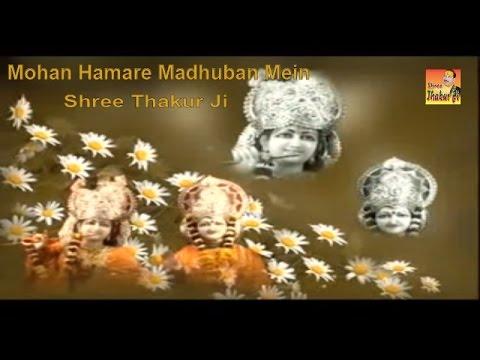 Mohan Hamare मधुबन में || Hindi Melodious Shyam Bhajan 2016 || Shree Thakur Ji