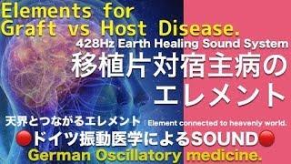 🔴ドイツ振動医学による移植片対宿主病編 Graft vs Host Disease by German Oscillatory Medicine.