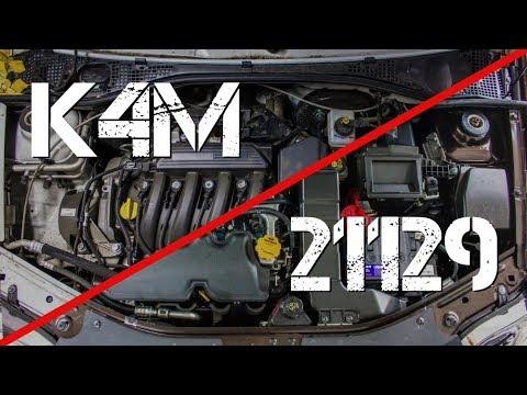 Ларгус CROSS, сравнение двигателей K4M и 21129