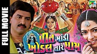Preet Mandi Khodal Tare Dhaam | Superhit Gujarati Movie | Hiten Kumar, Reena Soni, Arun Rajgor