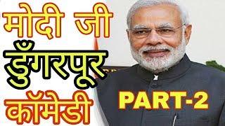 PART-2 Modi vagdi comedy dungarpur || narendra modi and obama comedy conversation in vagdi ||dubbing