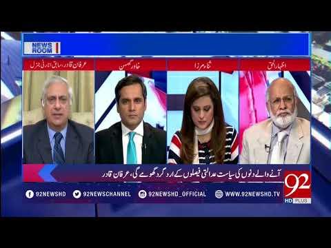 News Room - 09 October 2017 - 92NewsHDPlus