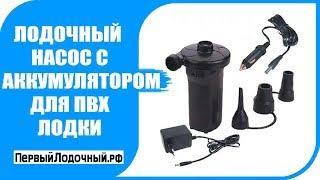 Классненький насос для ПВХ лодки - Недорогой аккумуляторный насос для накачивания лодок..