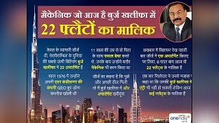 Indian man now owns 22 apartments in Burj Khalifa | वनइंडिया हिन्दी