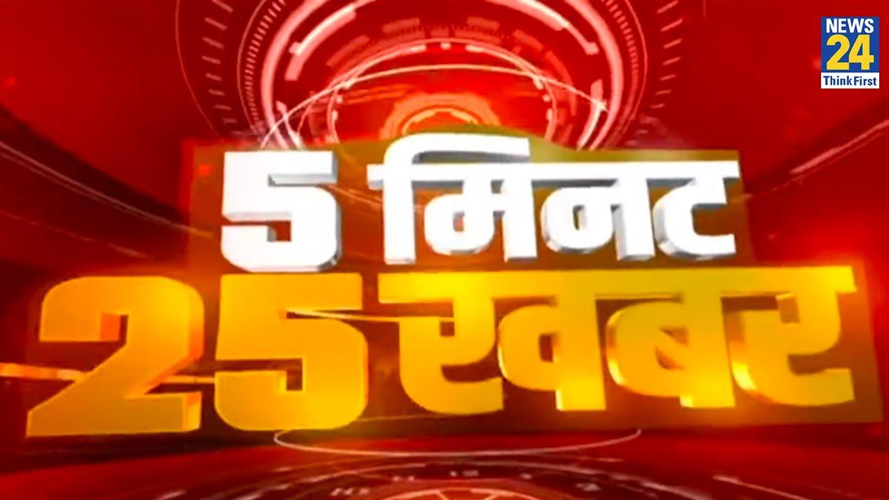 Download 5 मिनट 25 बड़ी खबरें | Hindi News | Latest News | Top News | Today's News | 18 Oct 2021