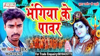 2018 का सुपरहिट काँवर गीत .भंगिया के पॉवर || Vivek Raj.New Bhojpuri Kawar Song