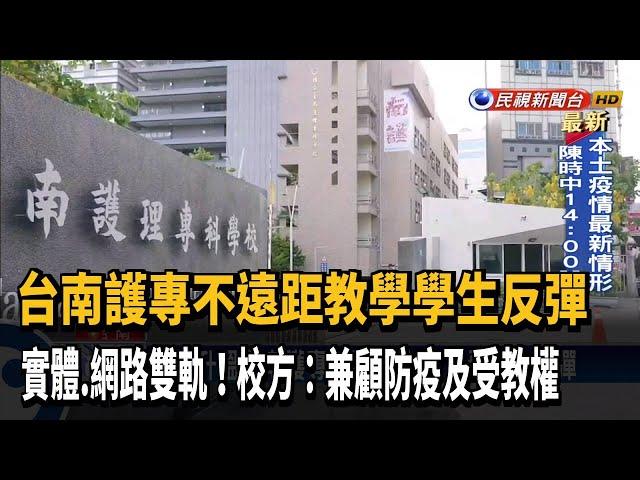 台南護專不遠距教學學生反彈 校方:實體.網路雙軌-民視台語新聞