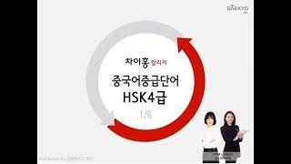 [차이홍칼리지] HSK 4급 단어 600개(1/6) /…