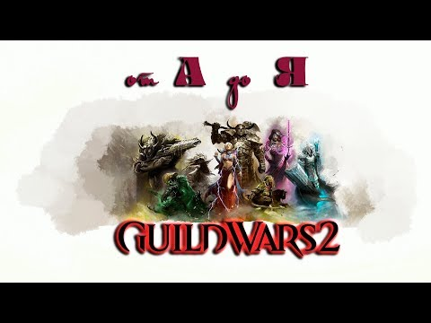 "от ""А"" до ""Я"" ? GUILD WARS 2? ВАЖНЫЙ РЕЦЕПТ для НОВИЧКА! thumbnail"