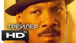 Мистер Черч - Русский Трейлер (2016)