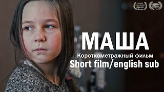"Short film ""Masha"" / English Sub/ 2020"