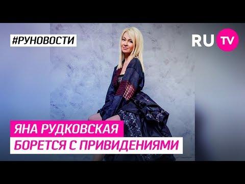 Яна Рудковская борется с привидениями