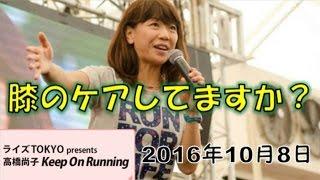 膝の故障予防【2016年10月8日】 高橋尚子のkeep On Running