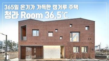 [월간전원주택라이프] 전원주택_청라 철근콘크리트주택_건축사사무소 시움