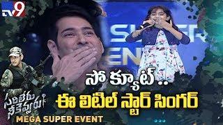 Little Charm singer Ahana special performance for Mahesh Babu - TV9