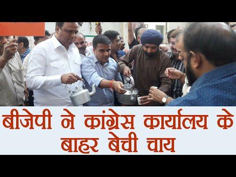 BJP प्रत्याशी Tajinder Bagga, Harsh Singvi ने Surat में Congress Office में बेची चाय ।वनइंडिया हिंदी