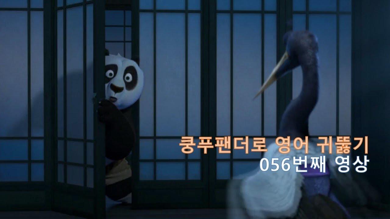 Download Kung Fu Panda 056. What was that? 쿵푸팬더로 영어 귀뚫기가 그렇게나 좋다고!