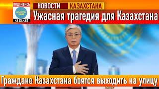 Шок! Трагедия в Казахстане ошарашила всех. Слез не сдержать.