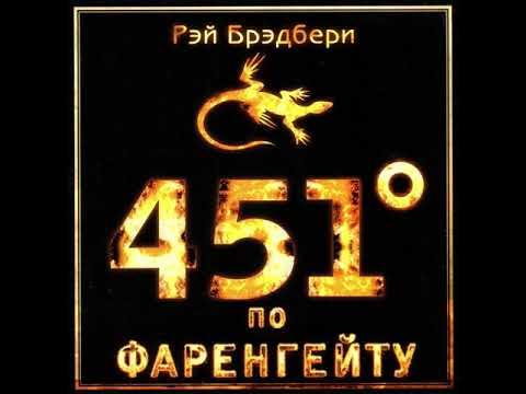 Рэй Брэдбери – 451 градус по Фаренгейту. [Аудиокнига]