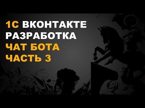 1С ВКонтакте. Разработка чат бота вконтакте. Часть 3